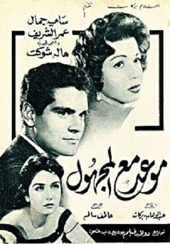 Rendezvous with a Stranger (1959) with English Subtitles on DVD on DVD
