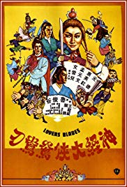 San ging dai hap (1982) with English Subtitles on DVD on DVD
