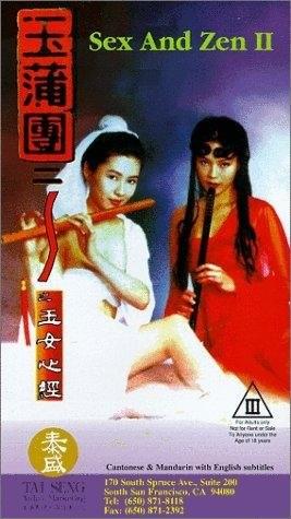 玉蒲团II之玉女心经,Yuk po tuen II: Yuk lui sam ging(1996) - IMDB爱影库