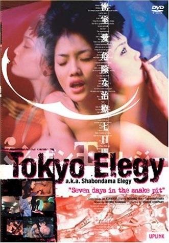 Shabondama Elegy (1999) with English Subtitles on DVD on DVD