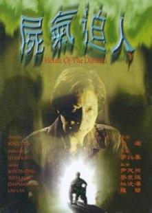 Shut hei bik yan (1999) with English Subtitles on DVD