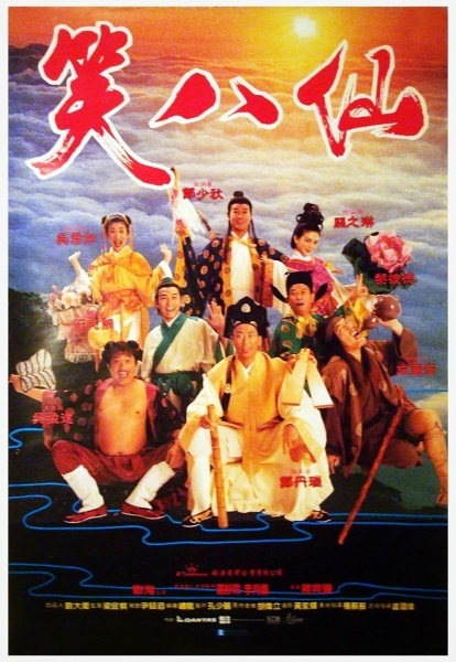 Siu bat sin (1994) with English Subtitles on DVD on DVD