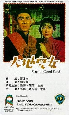 Sons of the Good Earth (1965) with English Subtitles on DVD on DVD