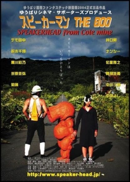 Speakerman: The Boo (2004) with English Subtitles on DVD on DVD