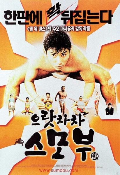 Sumo Do, Sumo Don't (1992) with English Subtitles on DVD on DVD