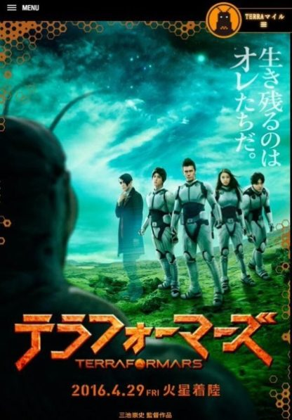 Terra Formars (2016) with English Subtitles on DVD on DVD