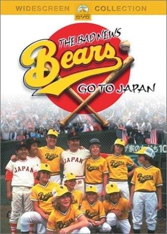 The Bad News Bears Go to Japan (1978) with English Subtitles on DVD on DVD