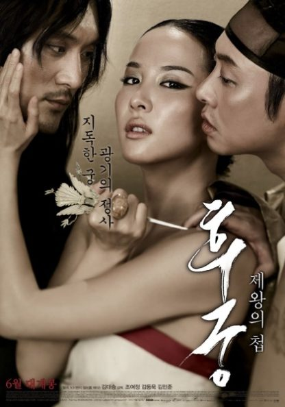 The Concubine (2012) with English Subtitles on DVD on DVD