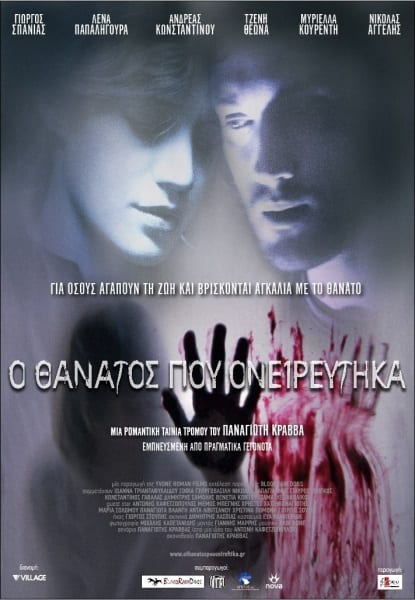 The Death I Dreamed Of (2010) with English Subtitles on DVD on DVD
