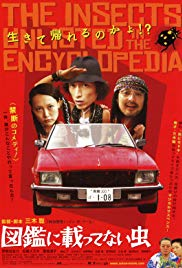 The Insects Unlisted in the Encyclopedia (2007) with English Subtitles on DVD on DVD