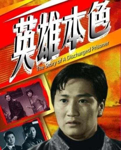 The Story of a Discharged Prisoner (1967) with English Subtitles on DVD on DVD