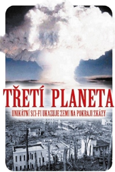 The Third Planet (1991) with English Subtitles on DVD on DVD