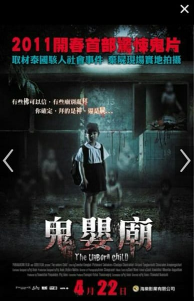 The Unborn Child (2011) with English Subtitles on DVD on DVD