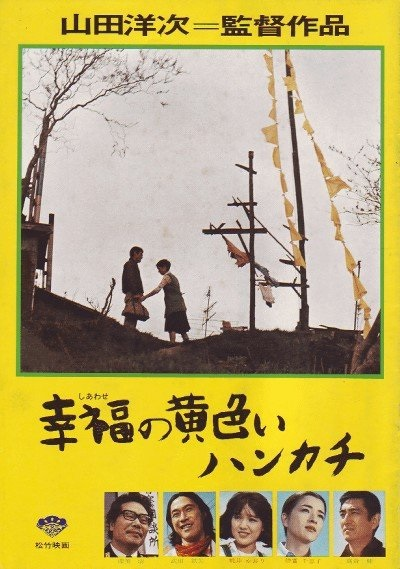 The Yellow Handkerchief (1977) with English Subtitles on DVD on DVD