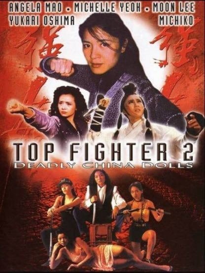 Top Fighter 2 (1996) with English Subtitles on DVD on DVD