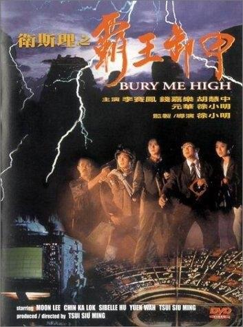 Wei Si Li zhi ba wang xie jia (1991) with English Subtitles on DVD on DVD