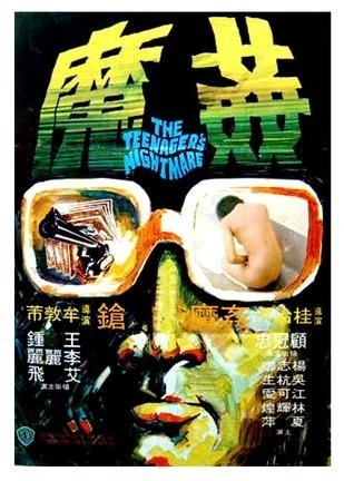 Xiang Gang qi an 5: Jian mo (1977) with English Subtitles on DVD on DVD