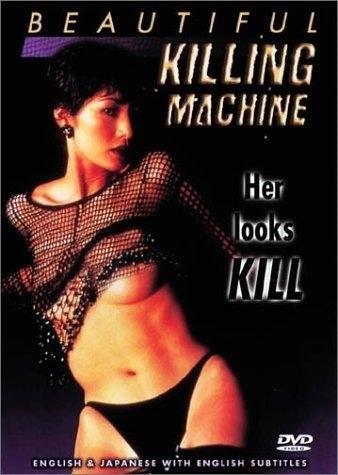 XX: Utsukushiki kinô (1996) with English Subtitles on DVD on DVD