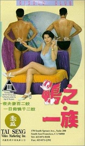 Ya zhi yi zu (1993) with English Subtitles on DVD on DVD