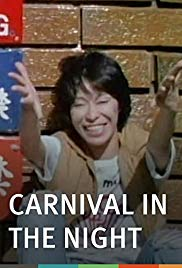 Yami no kânibaru (1981) with English Subtitles on DVD