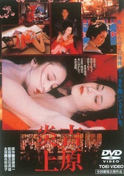 Yoshiwara enjô (1987) with English Subtitles on DVD on DVD