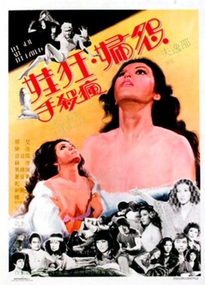 Yuan fu kuang wa feng sha shou (1980) with English Subtitles on DVD on DVD