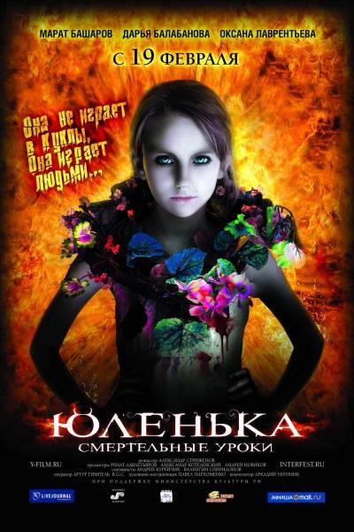 Yulenka (2009) with English Subtitles on DVD on DVD