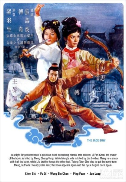Yun hai yu gong yuan (1966) with English Subtitles on DVD on DVD