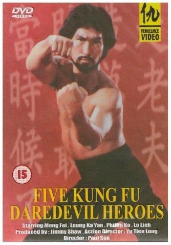 Za ji wang ming dui (1979) with English Subtitles on DVD on DVD