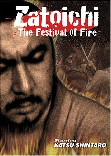 Zatoichi Goes to the Fire Festival (1970) with English Subtitles on DVD on DVD