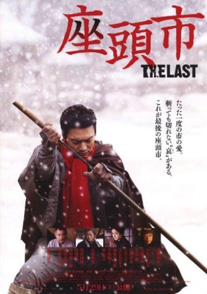 Zatoichi: The Last (2010) with English Subtitles on DVD on DVD