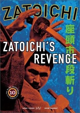 Zatoichi's Revenge (1965) with English Subtitles on DVD on DVD