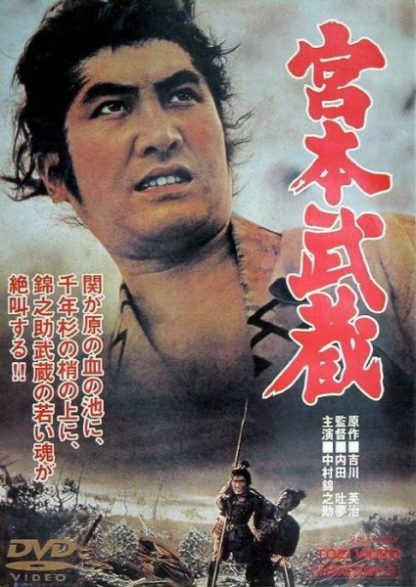 Zen and Sword (1961) with English Subtitles on DVD on DVD