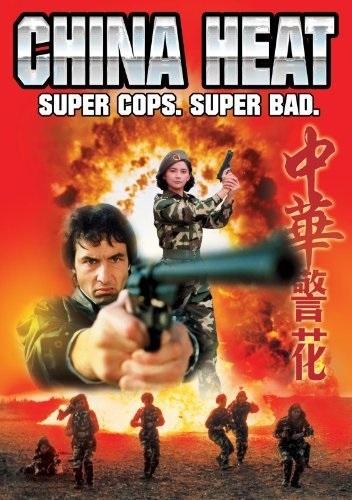Zhong Hua jing hua (1992) with English Subtitles on DVD on DVD
