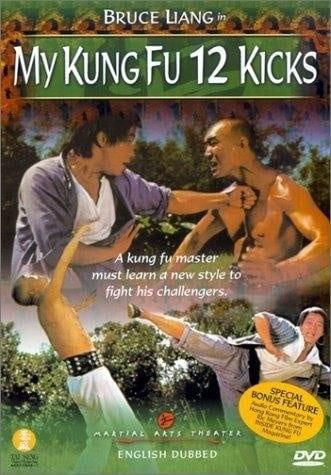 Zhong lie Jing wu men (1977) with English Subtitles on DVD on DVD