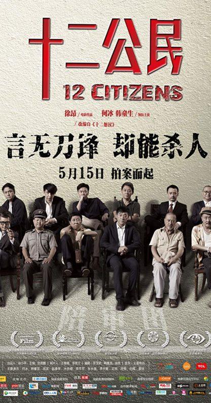 12 Citizens (2014) DVD