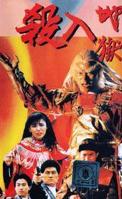 Sha ru di yu (1991) DVD